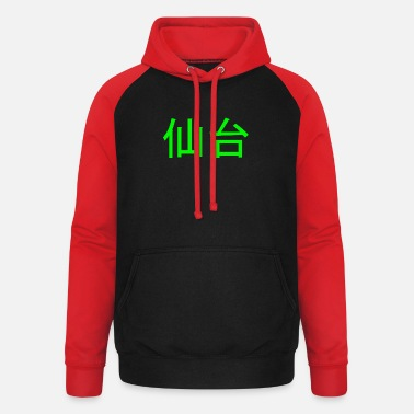 Japanese timelessly beautiful Japanese writing Kanji decor - Unisex Baseball Hoodie