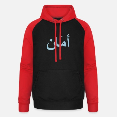 Religion arabic for peace (2aman) - Baseball hoodie unisex