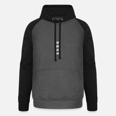 Chinese characters in white - Unisex Baseball Hoodie