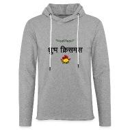 Frohe Weihnachten Hindi.Was Heibt Frohe Weihnachten Auf Indisch Neujahrsblog 2020