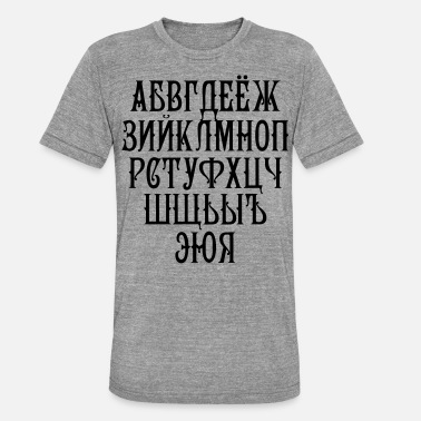Алфавит 36 Alphabet russe russe russe Russie - T-shirt chiné unisexe