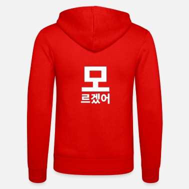 South Korean Student - I Dont Know - Hangul - Unisex Zip Hoodie