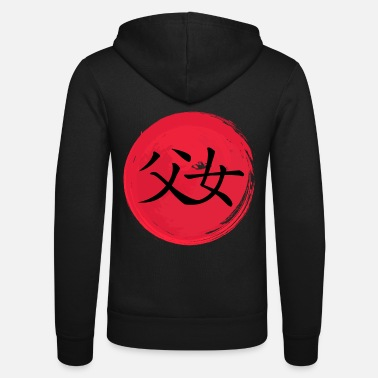 Chinese Writing Symbol Father & Son Characters Chinese Red - Unisex Zip Hoodie
