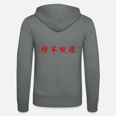 Writing Mohammed in Chinese writing - Unisex Zip Hoodie