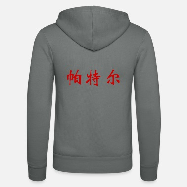 Patel in Chinese writing - Unisex Hooded Jacket by Bella + Canvas