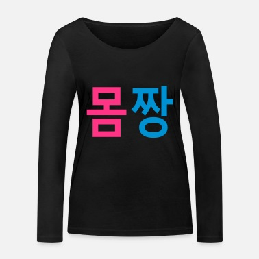 Sexy Bella Kpop Funny Slang Quote String Thongs Panties Underwears For Kpop Korea Fans Lovers ټ✔Momjjang-Korean equivalent for Knockout body✔ټ - Women's Organic Longsleeve Shirt