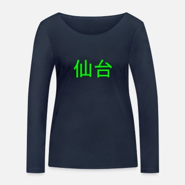 Writing timelessly beautiful Japanese writing Kanji decor - Women's Organic Longsleeve Shirt