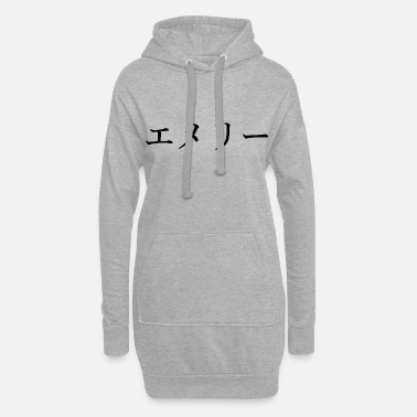 Nerdy Emery in Japanese / Katakana - Women's Hoodie Dress