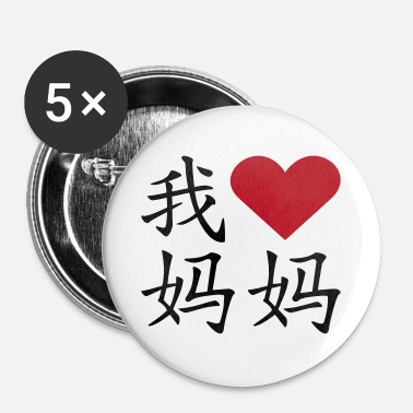 I Love Mama Chinees I hart mama / Chinese I heart mama (A, 2c) - Buttons groot 56 mm