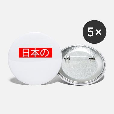 Japanese Japanese in Japanese Kanji for Japanese - Large Buttons
