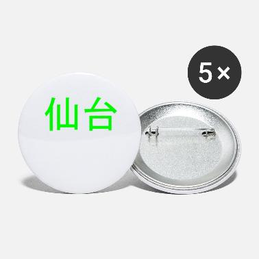 Asian timelessly beautiful Japanese writing Kanji decor - Large Buttons