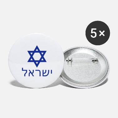 Hebrew Israel-in-hebrew - Large Buttons