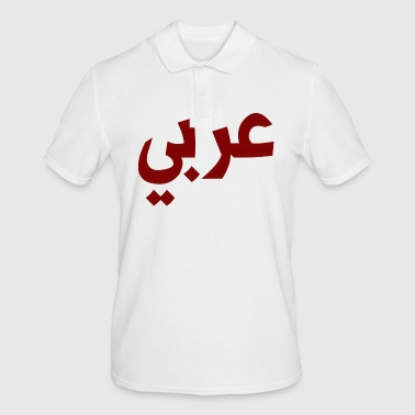 ARAB - Men's Polo Shirt