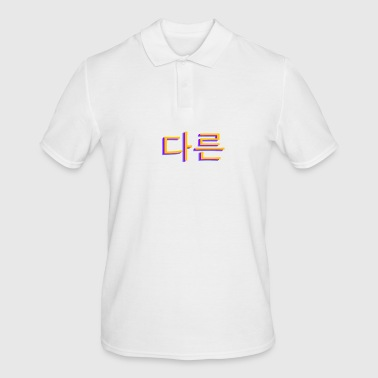 Korean Korean Hangul 다른 - Men's Polo Shirt