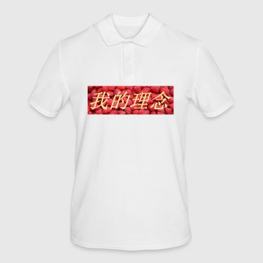 My Philosophy Chinese - Men's Polo Shirt