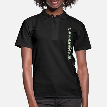 using no way as way - Frauen Poloshirt