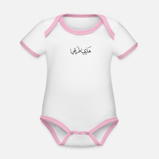 Way Baby Clothes - this is my way - Organic Contrast Baby Bodysuit white/rose