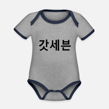 House Underwear ♥♫GOD7 Rules-I Love KPop♪♥ - Organic Contrast Baby Bodysuit
