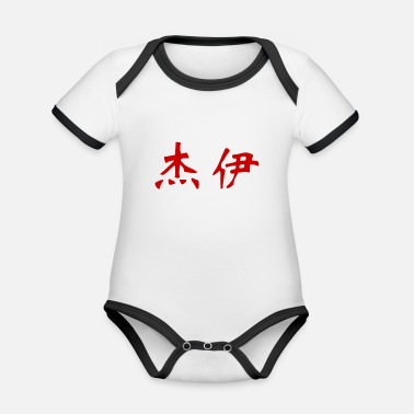 Chinese Writing Jay in Chinese writing - Organic Baby Contrasting Bodysuit
