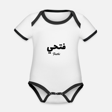 Baby Fathi Arabic Calligraphy First Name - Organic Contrast Baby Bodysuit