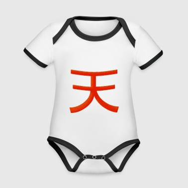 Sky, red-orange - Organic Baby Contrasting Bodysuit
