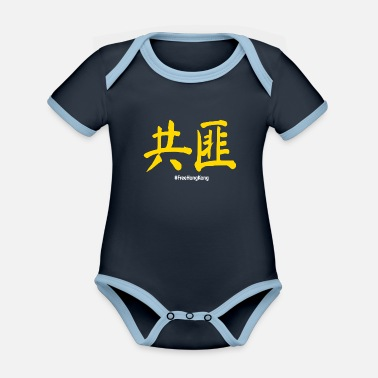 For Hong Kong - Organic Contrast Baby Bodysuit