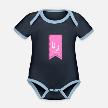 Presence Rana Arabic style first name - Organic Contrast Baby Bodysuit