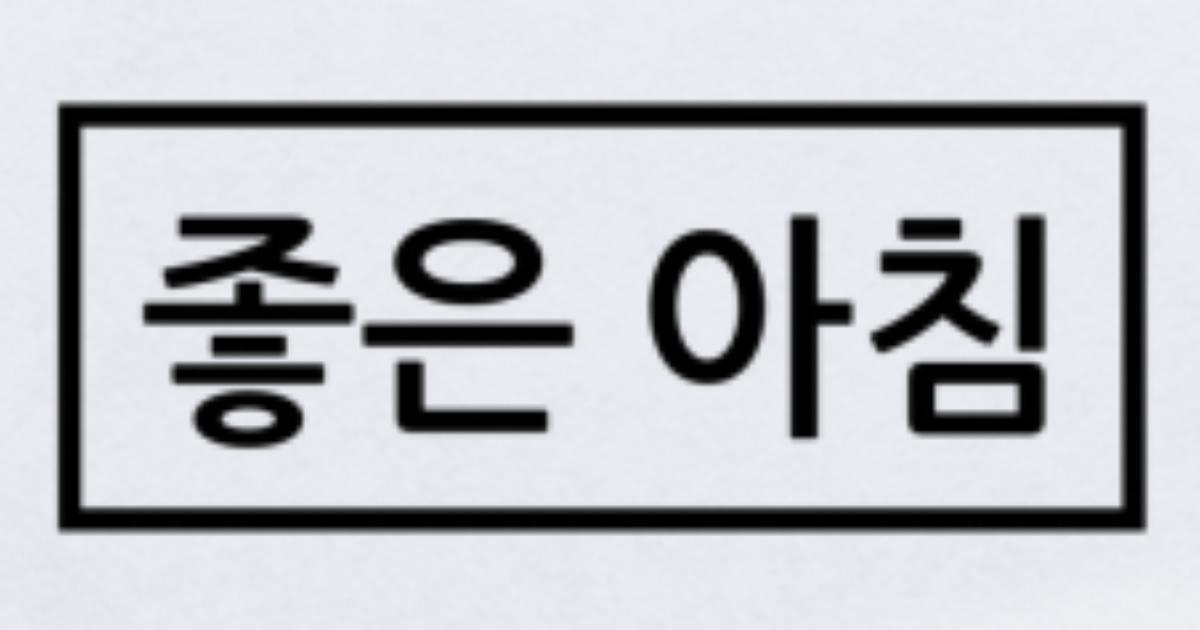 Guten Morgen Morgen Gruss Korea Buttons Klein Spreadshirt