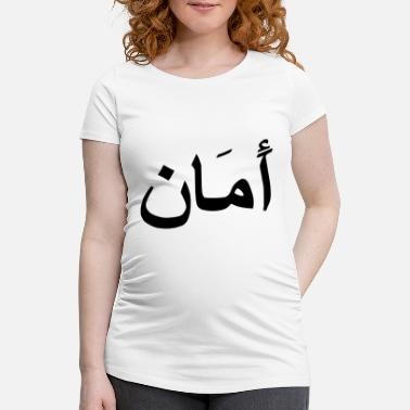 Integration arabic for peace (2aman) - Maternity T-Shirt