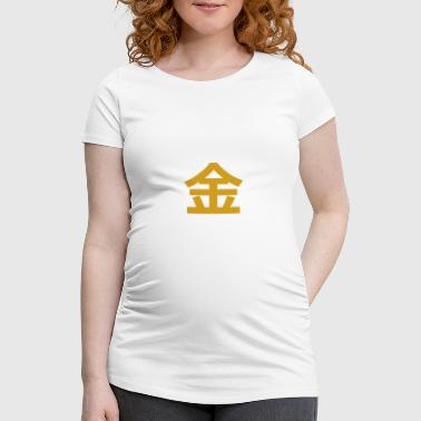 金 kin - Women's Pregnancy T-Shirt