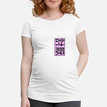 0156271eda8943 Suchbegriff   Chinesische Schrift  Schwangerschafts T-Shirt online ...