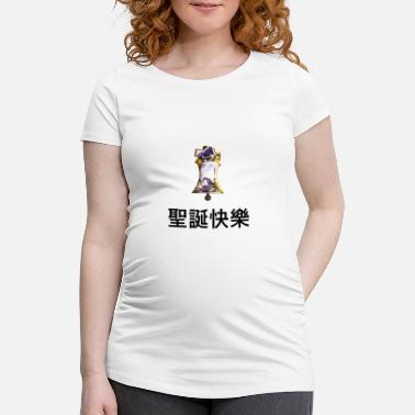 Cantonese Merry Christmas Chinese Cantonese bell - Women's Pregnancy T-Shirt