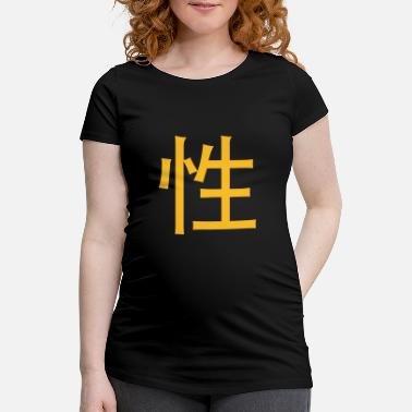 Chinese Sex Chinese Words: Sex - Women's Pregnancy T-Shirt