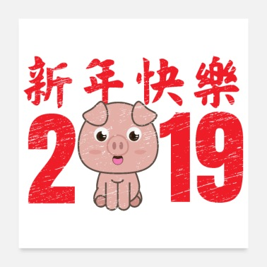 New Year Year of the Pig Happy Chinese New Year 2019 - Poster 24 x 24 (60x60 cm)