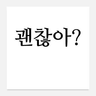 All Right Are you all right? - Korean / Hangul - Poster