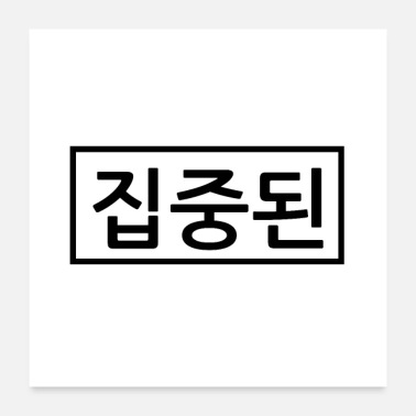 Concert focused focused in korean - Poster 24 x 24 (60x60 cm)