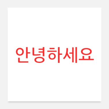 Language Hello in Korean - Korean language - Poster