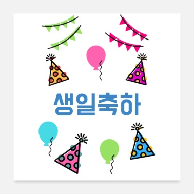 Language Happy Birthday Korean - K-Pop - Kpop - Poster