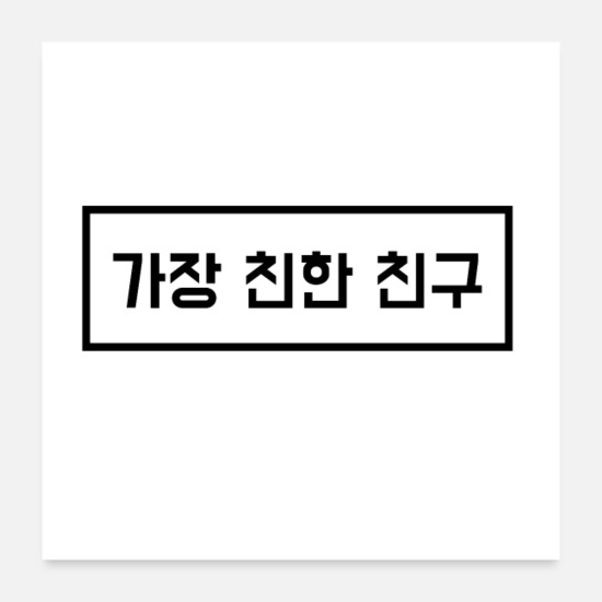 Love Posters - Hangul for best friends. Korean - Korea - Posters white
