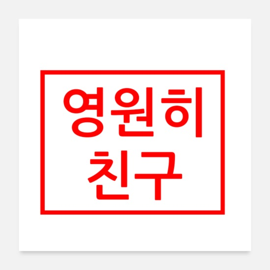 Seoul Posters - Forever friends - Korean script - red - Posters white
