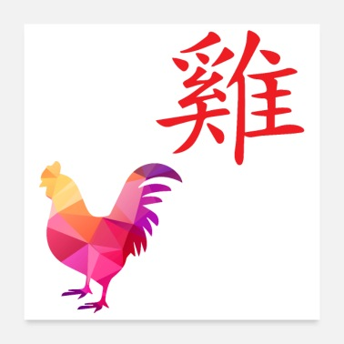 Rooster Chinese zodiac rooster - gift idea - Poster