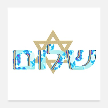 Israel shalom israel poster gift idea - Poster