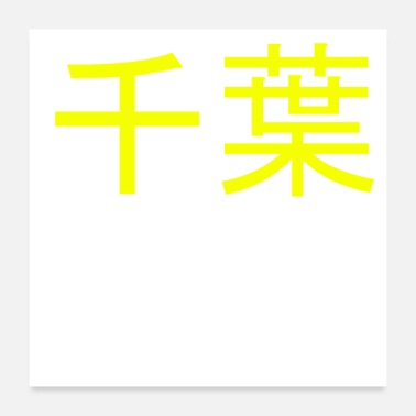 Intemporel Intemporelle belle écriture japonaise décor Kanji - Poster