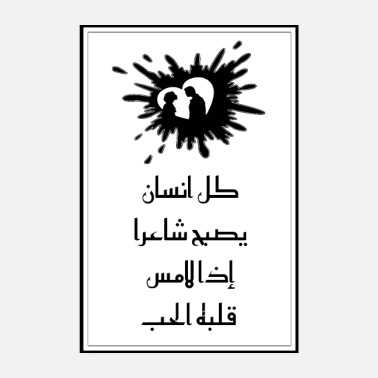 Poster in Arabic: quote about love / الحب - Poster