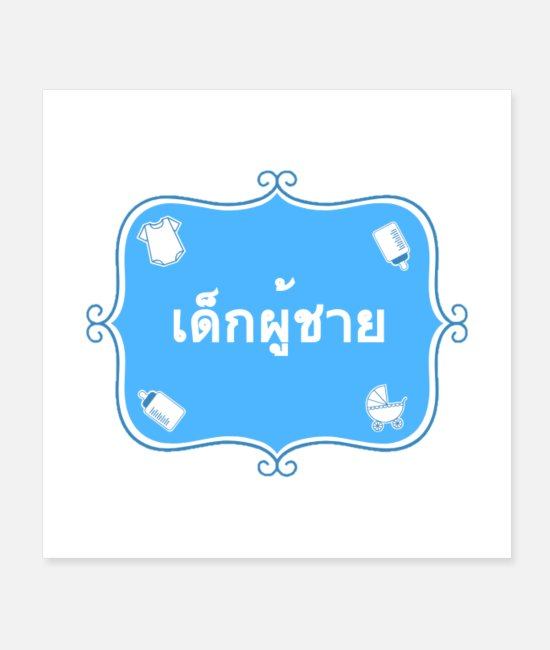 Pregnancy Posters - Baby Boy Blue Thai - Posters white