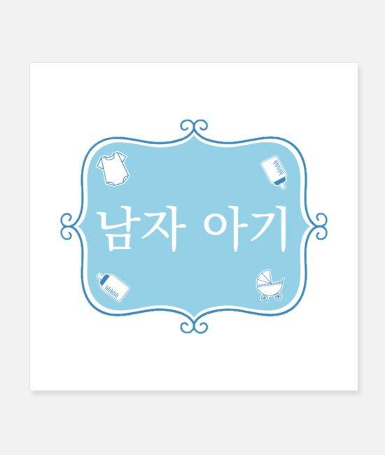 Pregnancy Posters - Baby Boy Blue Korean - Posters white