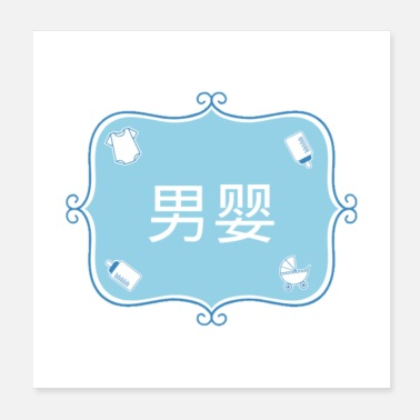 Chinese Baby Boy Blue Chinese - Poster 20x20 cm