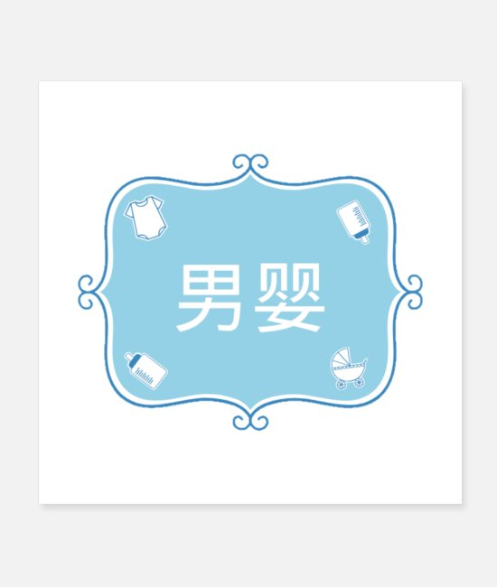 Pregnancy Posters - Baby Boy Blue Chinese - Posters white