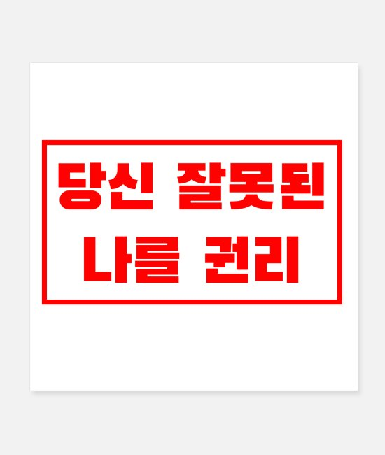 Motivation Posters - You are wrong, I am right. Korean. Kpop - Posters white