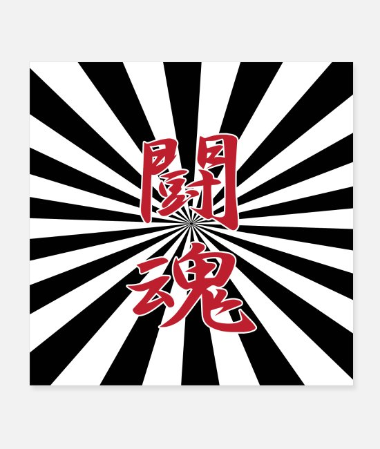 Karate Posters - japansk Kanji Fighting Spirit plakatdesign - Posters hvid